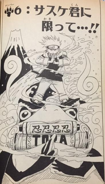 【扉絵まとめ】『NARUTO』第一巻_4386