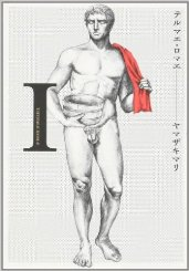 【第14回手塚治虫文化賞短編賞】『テルマエ・ロマエ』!_4389