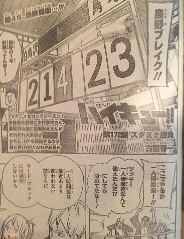 【最新話】『ハイキュー!!』第172話_4406
