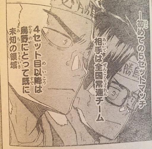 【最新話】『ハイキュー!!』第172話_4414
