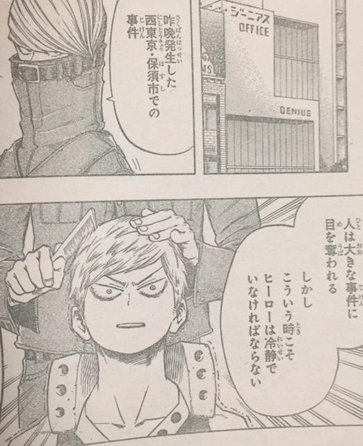 【最新話】『僕のヒーローアカデミア』第57話ネタバレ_4421