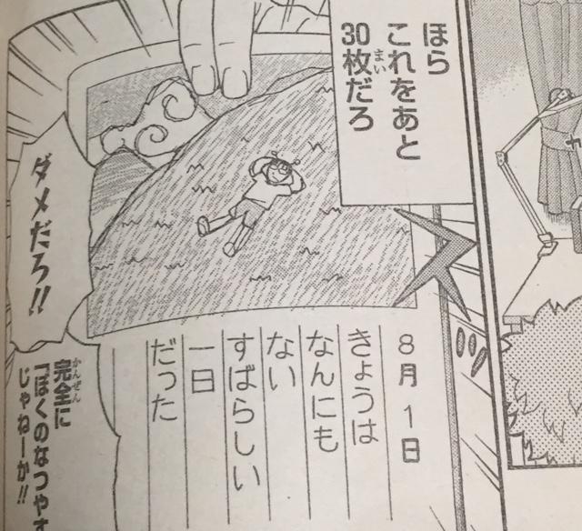 『斉木楠雄のΨ難』斉木たちの絵日記まとめ【画像まとめ】_4429