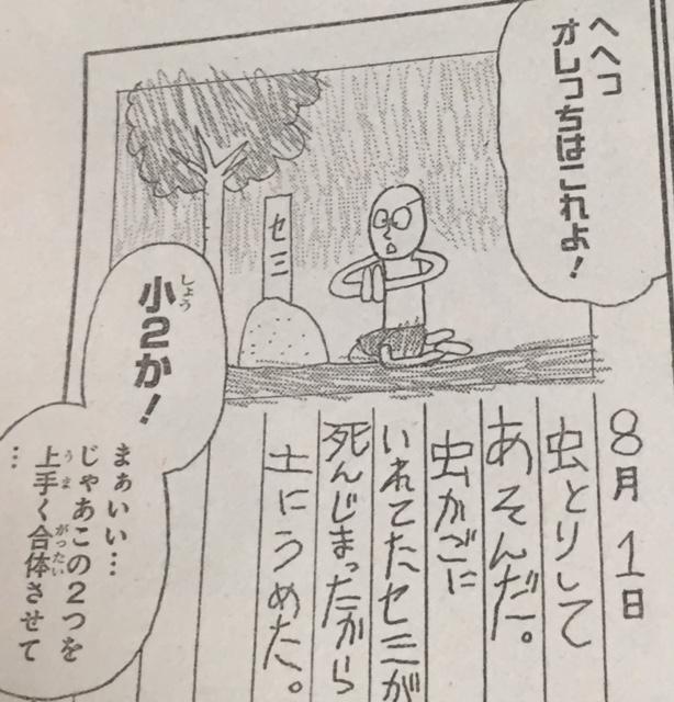 『斉木楠雄のΨ難』斉木たちの絵日記まとめ【画像まとめ】_4431