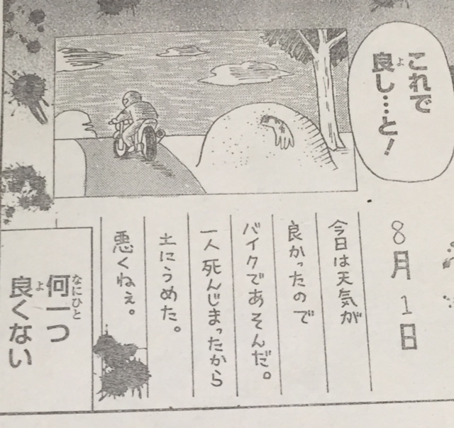 『斉木楠雄のΨ難』斉木たちの絵日記まとめ【画像まとめ】_4432