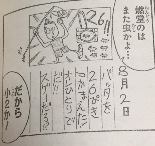 『斉木楠雄のΨ難』斉木たちの絵日記まとめ【画像まとめ】_4434