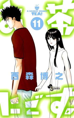 【特集】「お茶」漫画まとめ!_4447