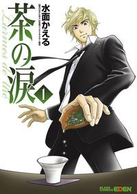 【特集】「お茶」漫画まとめ!_4449