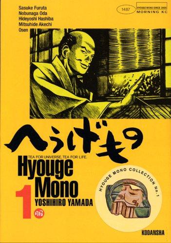 【特集】「お茶」漫画まとめ!_4450