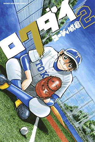 【コミック発売情報!】9月17日_4530