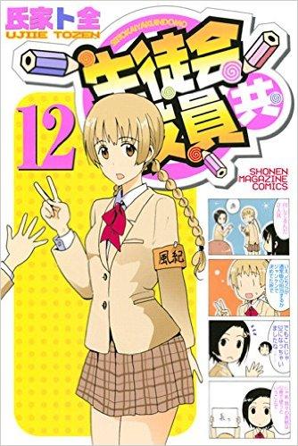【コミック発売情報!】9月17日_4531