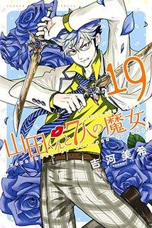 【コミック発売情報!】9月17日_4536