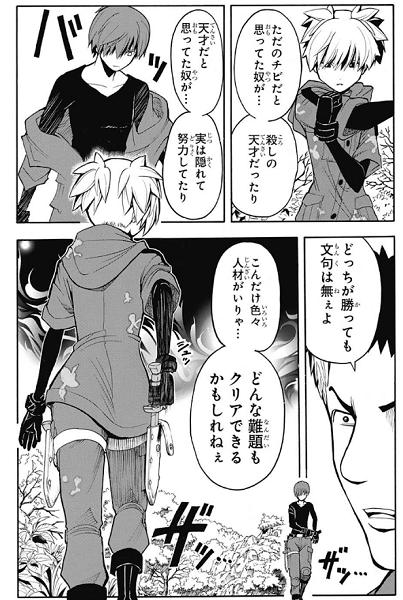『暗殺教室』潮田渚【画像まとめ】_4549