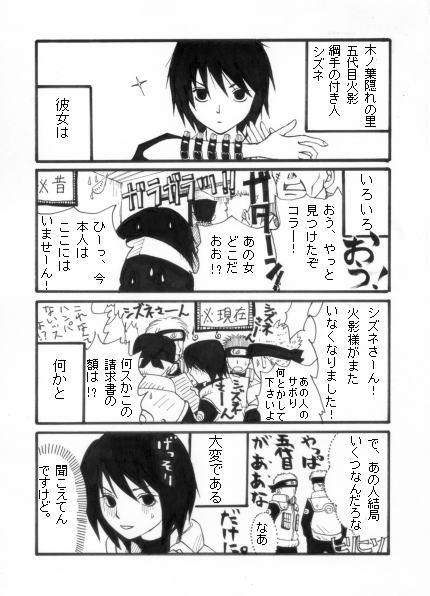 『NARUTO』シズネ【画像まとめ】_4597