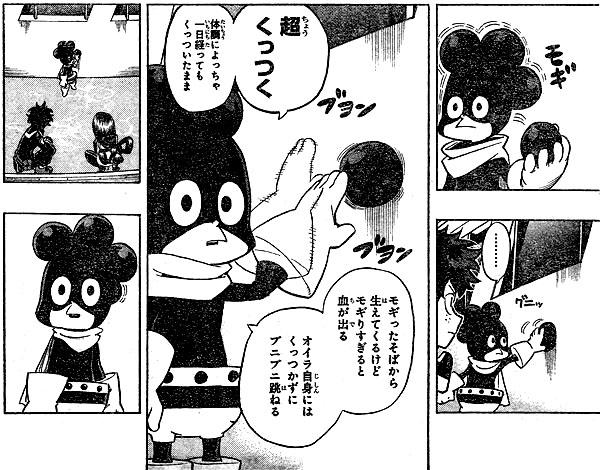 【人物紹介】『僕のヒーローアカデミア』峰田実_4700