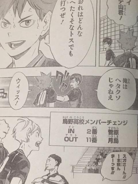 【最新話】『ハイキュー!!』第174話_4703
