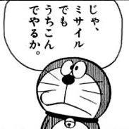 【スタンプ代わり】『ドラえもん』_4849