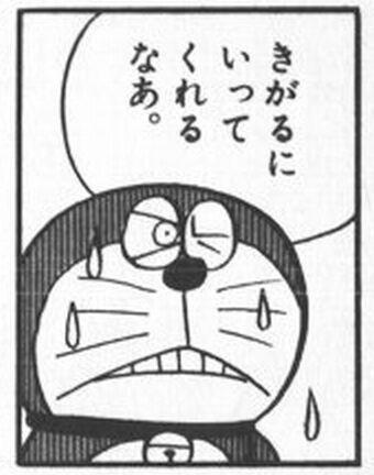 【スタンプ代わり】『ドラえもん』_4851