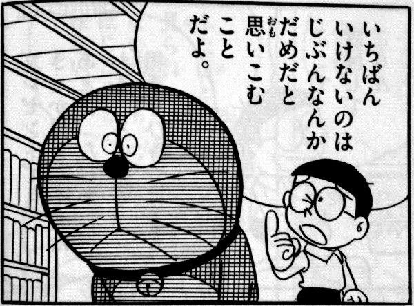 【スタンプ代わり】『ドラえもん』_4853