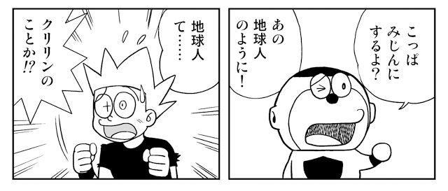 【コラ画像】『ドラえもん』_4870