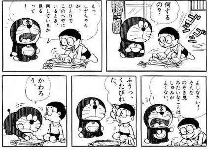 【コラ画像】『ドラえもん』_4871