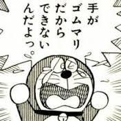 【コラ画像】『ドラえもん』_4873