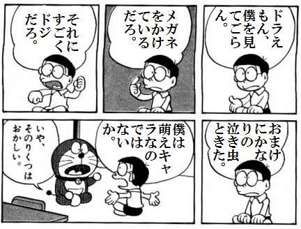 【コラ画像】『ドラえもん』_4876