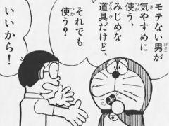 【コラ画像】『ドラえもん』_4878