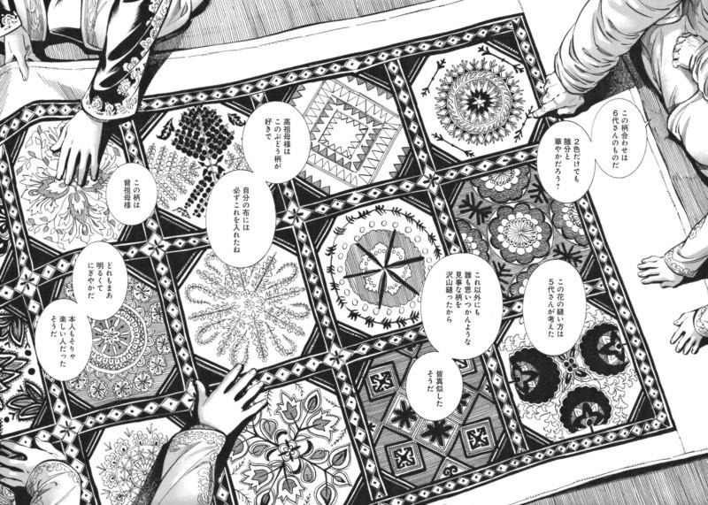 【精緻な描写・濃密な時間感覚】『乙嫁語り』_4926