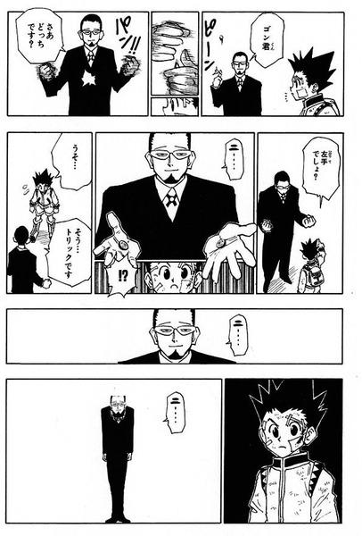 【HUNTER×HUNTER】コラ画像まとめ_5023