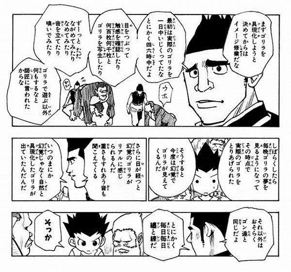 【HUNTER×HUNTER】コラ画像まとめ_5025
