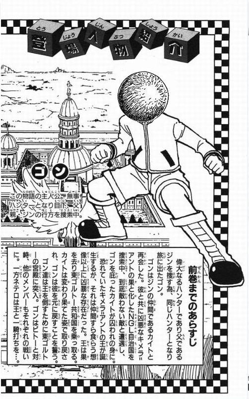 【HUNTER×HUNTER】コラ画像まとめ_5034