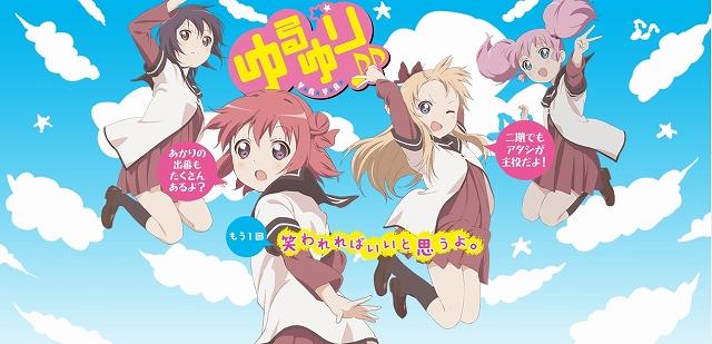 【祝!ゆるゆり3期!】TVアニメ2期を振り返る!_5038