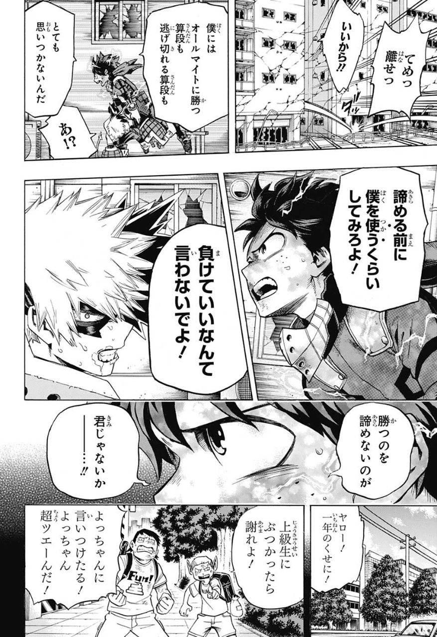 『僕のヒーローアカデミア』62話「爆豪勝己:オリジン」【ネタバレ・感想】_5340