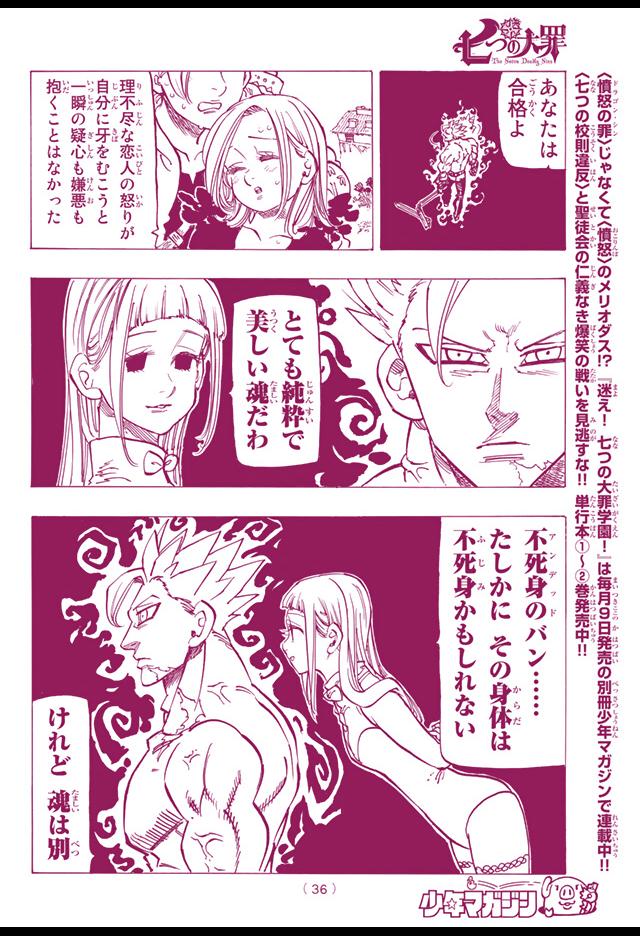 『七つの大罪』145話「美しき魂」【ネタバレ・感想】_5463