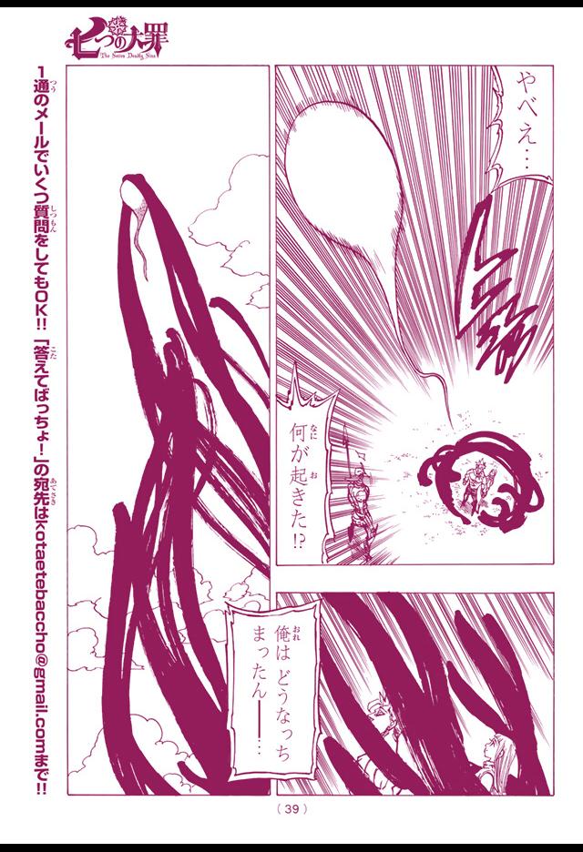 『七つの大罪』145話「美しき魂」【ネタバレ・感想】_5465