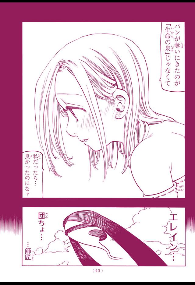 『七つの大罪』145話「美しき魂」【ネタバレ・感想】_5466
