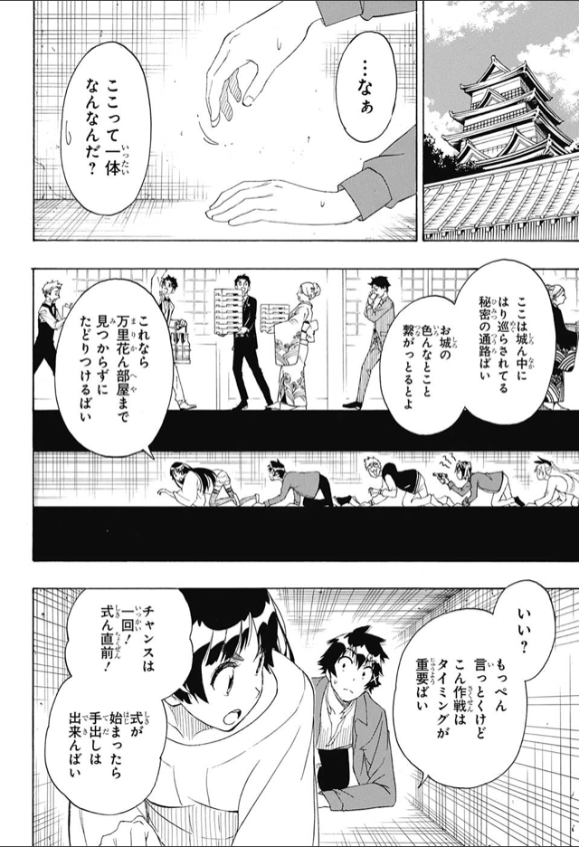 『ニセコイ』189話「ケッコン」【ネタバレ・感想】_5492