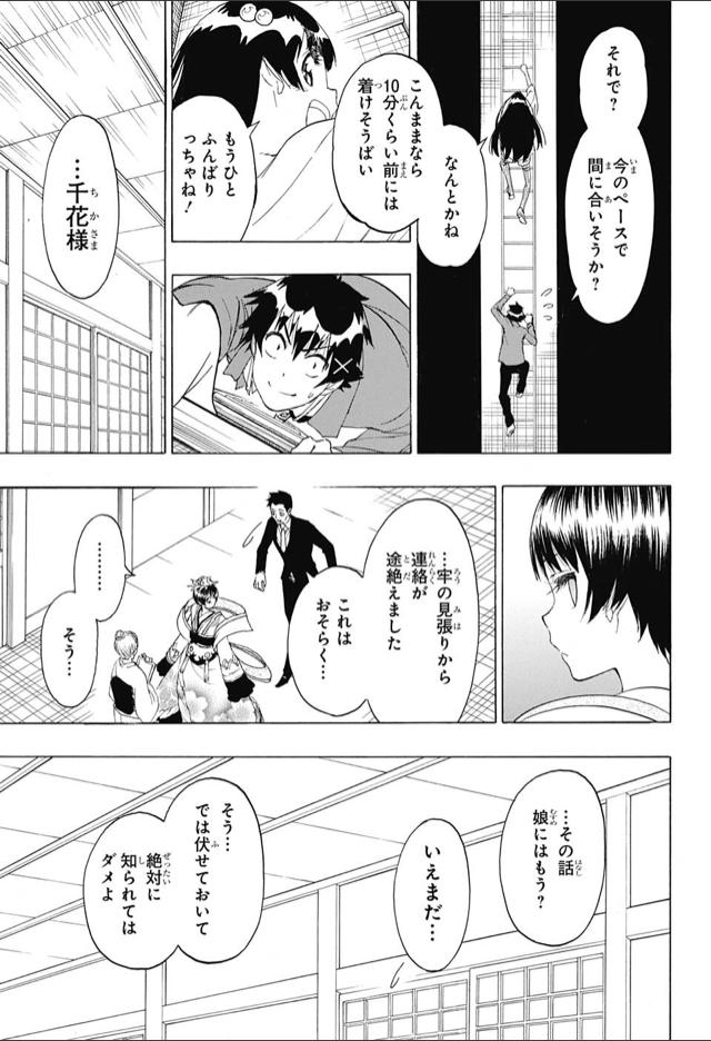『ニセコイ』189話「ケッコン」【ネタバレ・感想】_5493