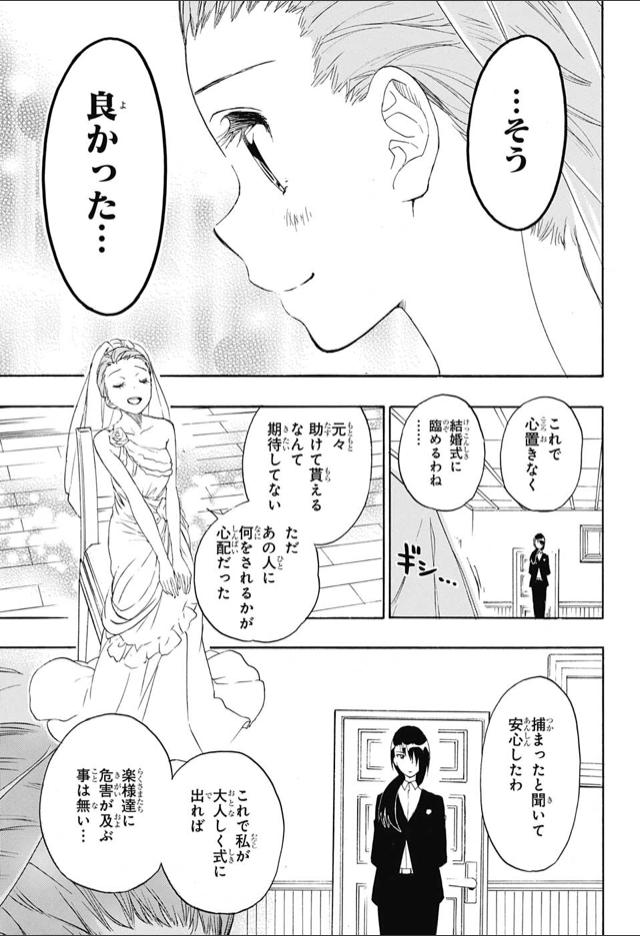 『ニセコイ』189話「ケッコン」【ネタバレ・感想】_5494