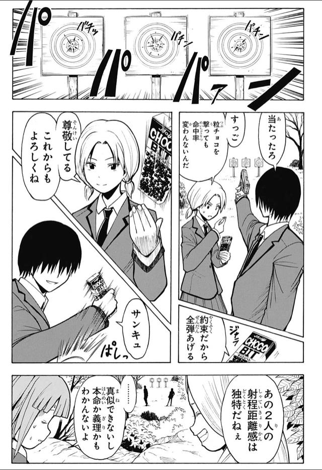 『暗殺教室』159話「バレンタインの時間-2時間目」【ネタバレ・感想】_5516