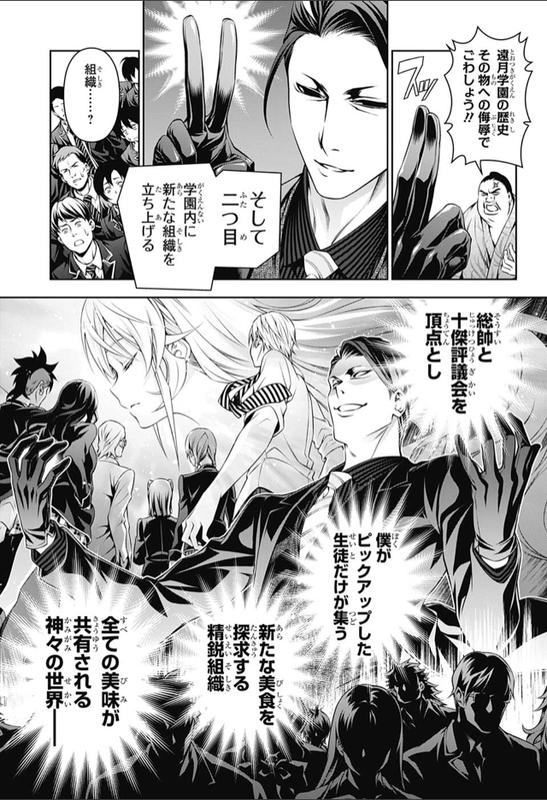 『食戟のソーマ』139話「崩れゆく学園」【ネタバレ・感想】_5588