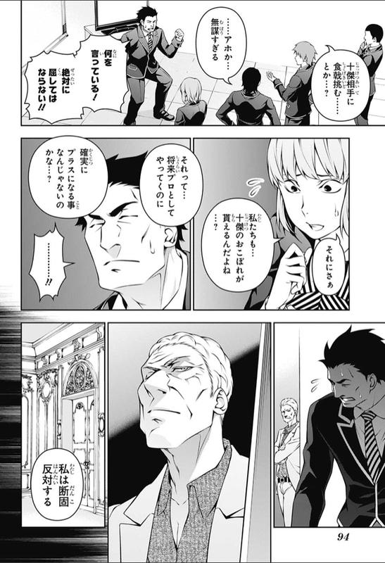 『食戟のソーマ』139話「崩れゆく学園」【ネタバレ・感想】_5592