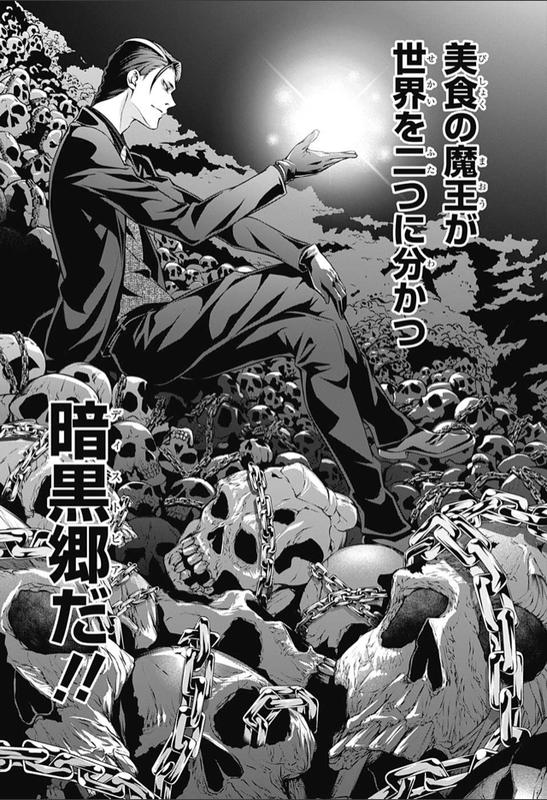 『食戟のソーマ』139話「崩れゆく学園」【ネタバレ・感想】_5593