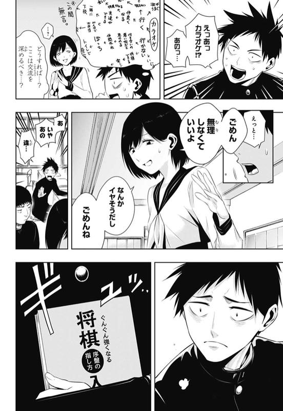 『ものの歩』第六局「かねや荘」【ネタバレ・感想】_5597
