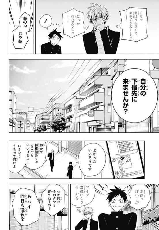 『ものの歩』第六局「かねや荘」【ネタバレ・感想】_5598