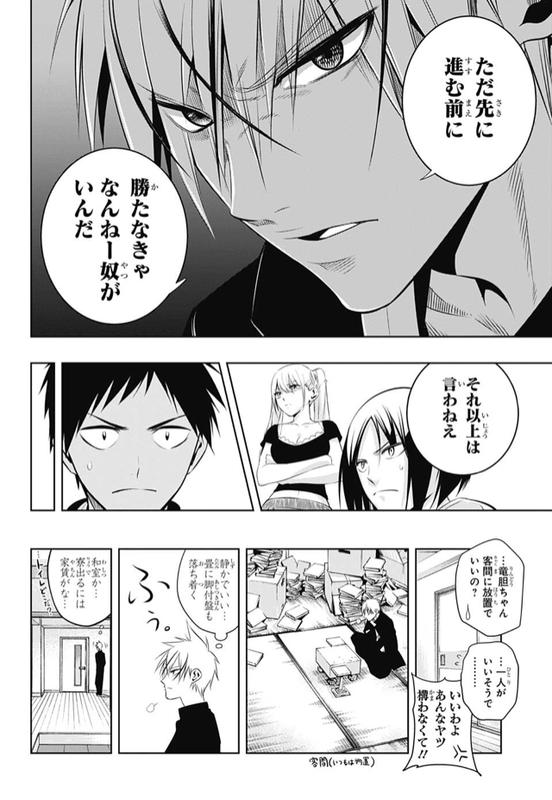 『ものの歩』第六局「かねや荘」【ネタバレ・感想】_5602