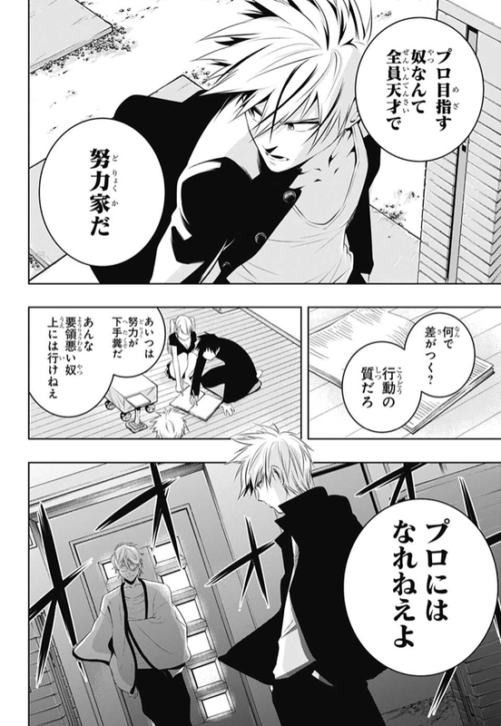 『ものの歩』第六局「かねや荘」【ネタバレ・感想】_5603