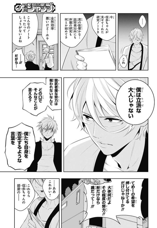 『ものの歩』第六局「かねや荘」【ネタバレ・感想】_5604