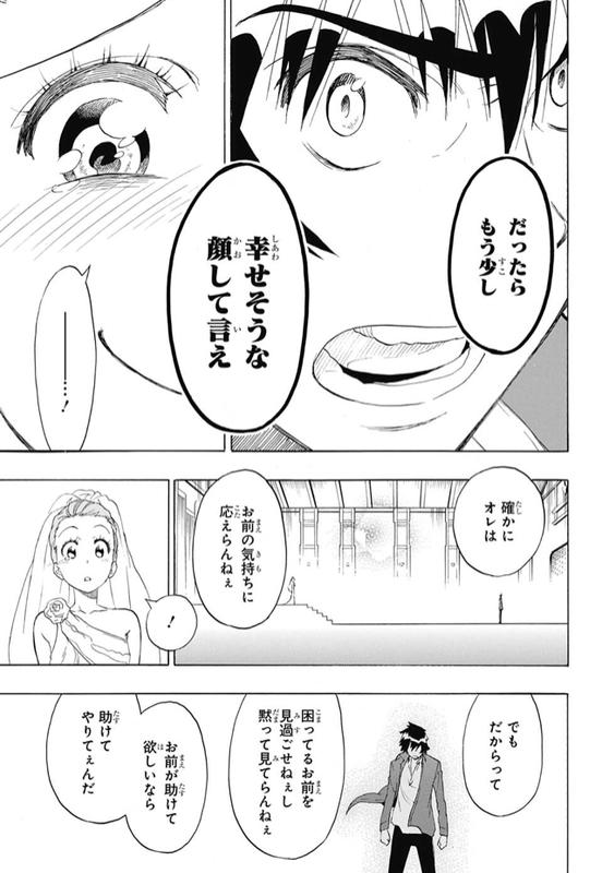 『ニセコイ』190話「サラッテ」【ネタバレ・感想】_5609