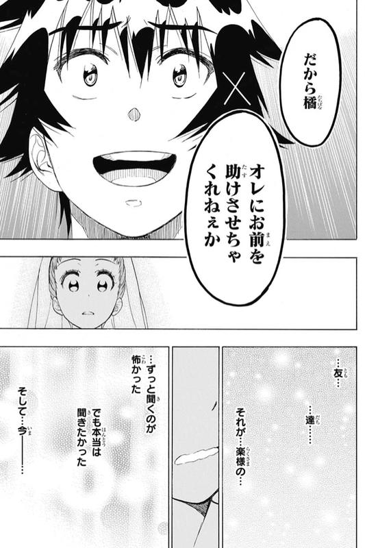 『ニセコイ』190話「サラッテ」【ネタバレ・感想】_5610